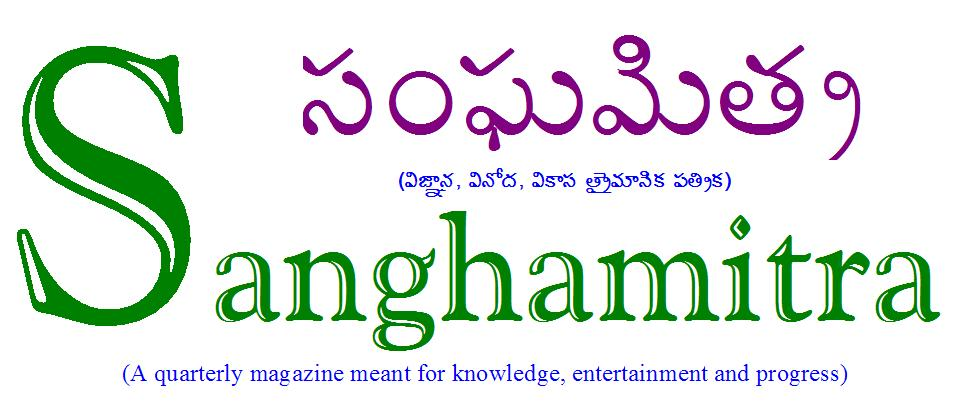Sangha Mitra (A quarterly magazine meant for knowledge, entertainment and progress)